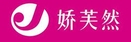 广州娇芙然化妆品有限公司