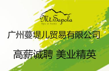 广州蔓堤儿贸易有限公司