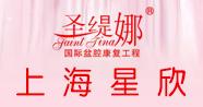 上海星欣国际商贸有限公司