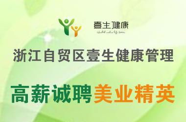 浙江自贸区壹生健康管理有限公司