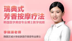 李晓瑛 瑞典式芳香按摩疗法 韩国医学美容专业博士教学视频