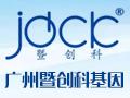 广州暨创科基因科技有限公司