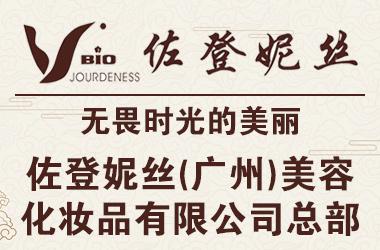 佐登妮丝(广州)美容化妆品有限公司总部