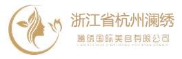 浙江省杭州澜绣美容有限公司