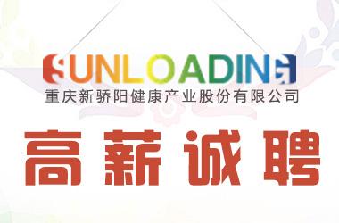 重庆新骄阳健康产业股份有限公司