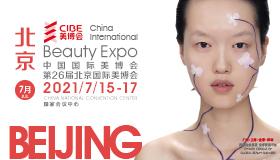 2021CIBE北京美博会