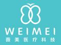 广州薇美医疗科技有限公司