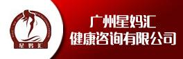广州星妈汇健康咨询有限公司