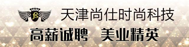 天津尚仕时尚科技有限责任公司