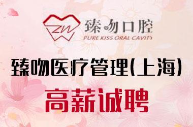 臻吻医疗管理(上海)有限公司
