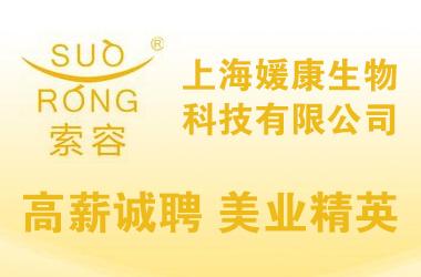 上海媛康生物科技有限公司