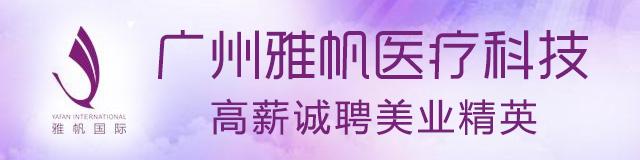 广州雅帆医疗科技有限公司