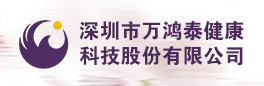 深圳市万鸿泰健康科技股份有限公司