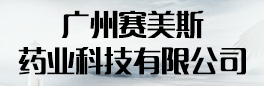 广州赛美斯药业科技有限公司