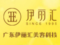 广东伊丽汇美容科技有限公司