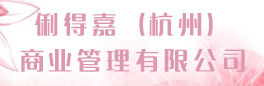 俐得嘉(杭州)商业管理有限公司