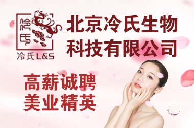 北京冷氏生物科技有限公司