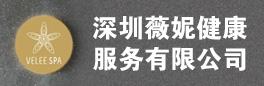 深圳薇妮健康服务有限公司