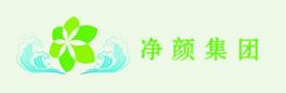 广州净姝连锁美容院