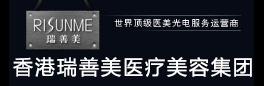 香港瑞善美医疗美容集团