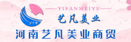 河南艺凡美业商贸有限公司