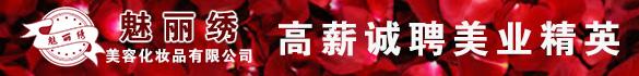 广州魅丽绣美容化妆品有限公司
