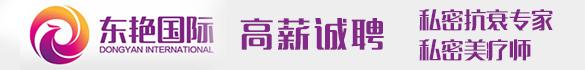 上海东艳生物科技有限公司