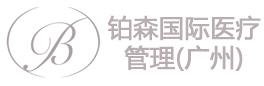 铂森国际医疗管理(广州)有限公司