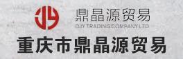 重庆市鼎晶源贸易有限责任公司