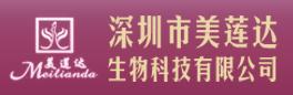 深圳市美莲达生物科技有限公司