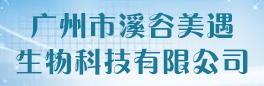 广州市溪谷美遇生物科技有限公司.