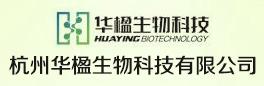 杭州华楹生物科技有限公司