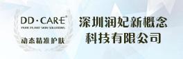 深圳润妃新概念科技有限公司