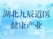 湖北九辰道医健康产业有限公司