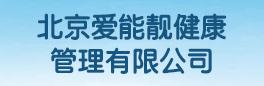 北京爱能靓健康管理有限公司