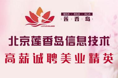 北京莲香岛信息技术有限公司