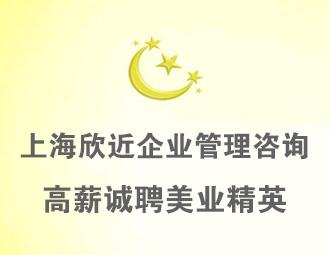 上海欣近企业管理咨询有限公司