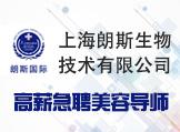 上海朗斯生物技术有限公司