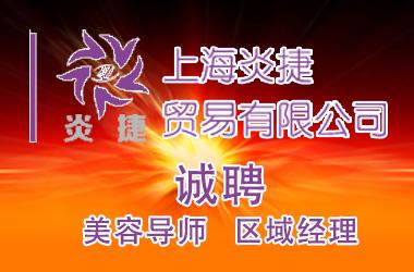 上海炎捷贸易有限公司