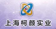 上海柯颜实业有限公司