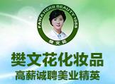 樊文花化妆品有限公司无锡分公司