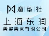 上海东润美容美发有限公司