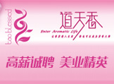 深圳市道天香个人护理用品有限公司