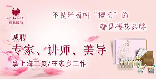 香港樱花国际集团
