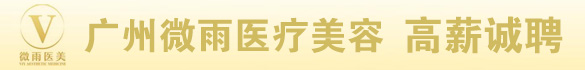 广州微雨医疗美容门诊部