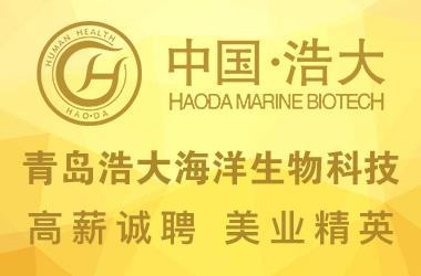 青岛浩大海洋生物科技有限公司