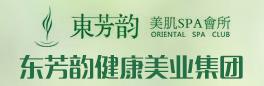 东芳韵健康美业集团