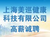 上海美巡健康科技有限公司