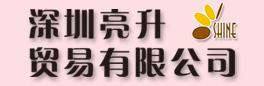 深圳市亮升贸易有限公司