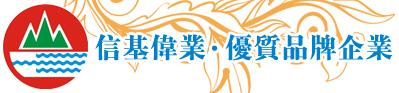 深圳市信基伟业化妆品有限公司